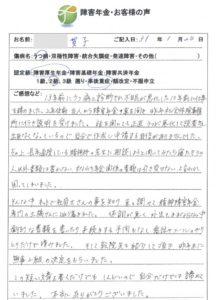 賀子様のご依頼から申請までの経過