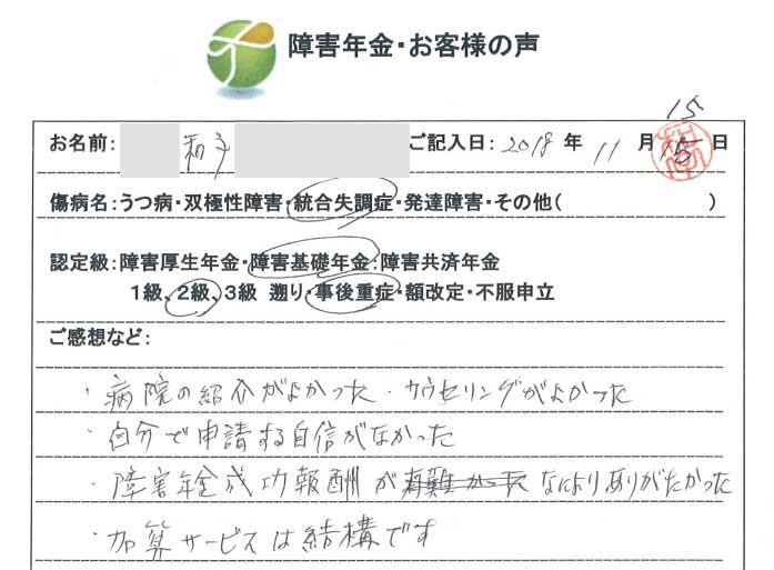 和子様のご依頼から申請までの経過