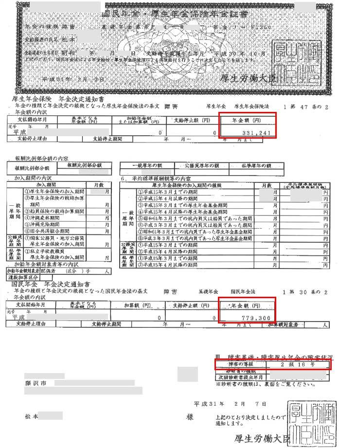 松本様の年金証書