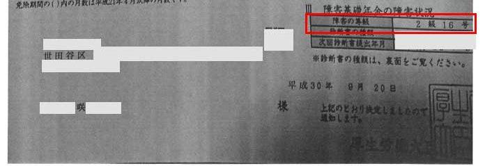 咲様の年金証書