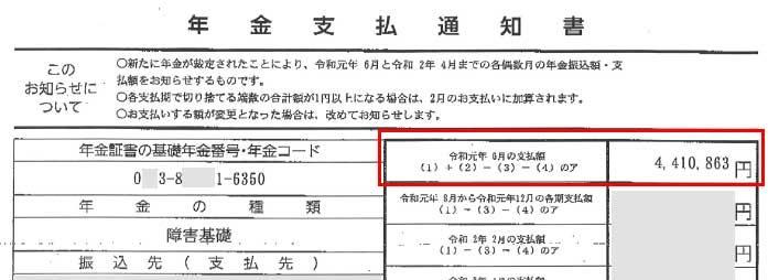 健太郎様の支払通知書