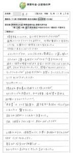 晃子様のご依頼から申請までの経過