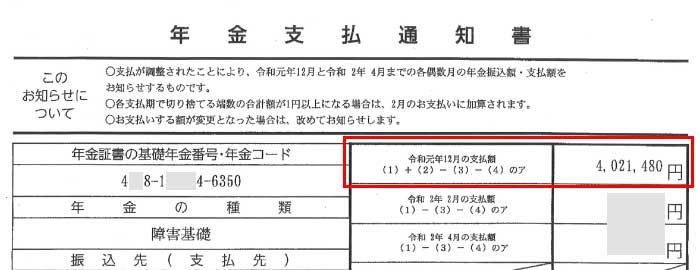 渚様の支払通知書
