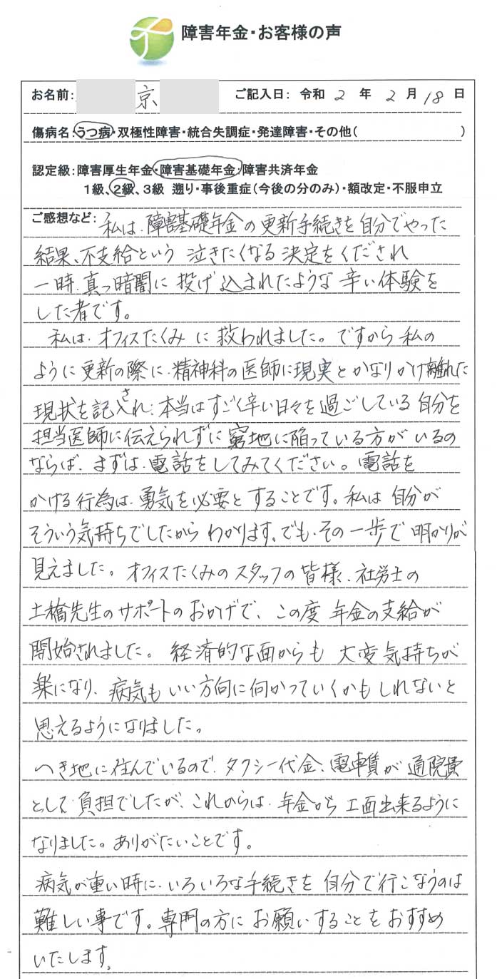 京様のご依頼から申請までの経過