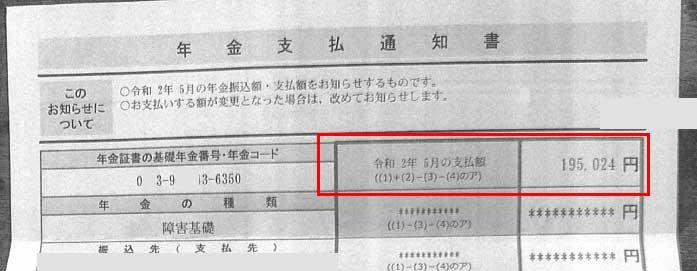 澤様の支払通知書