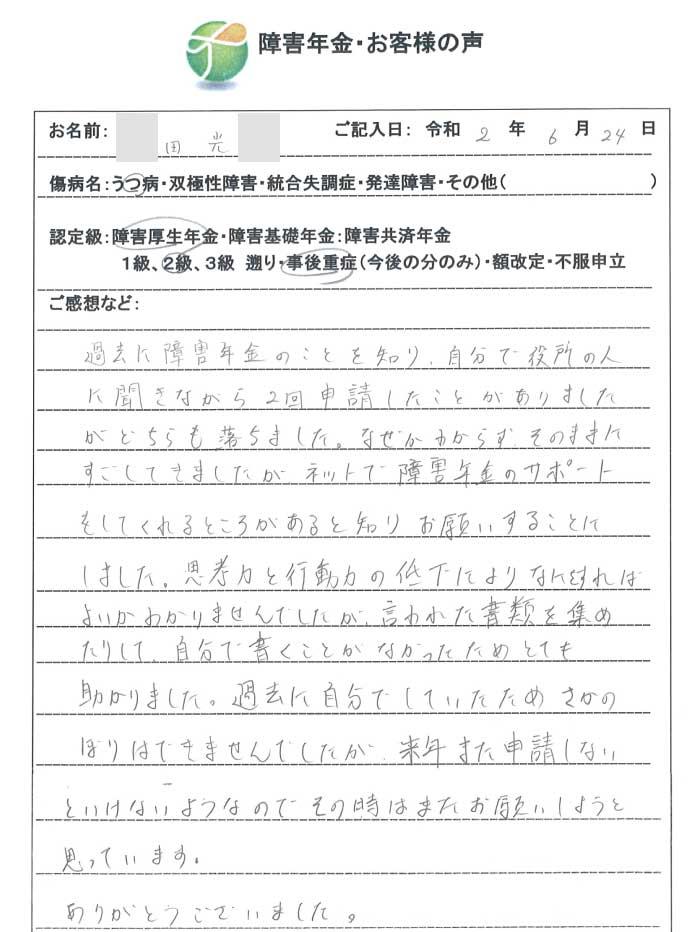 田光様のご依頼から申請までの経過