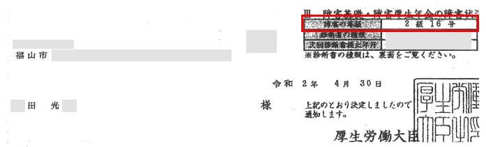 田光様の年金証書