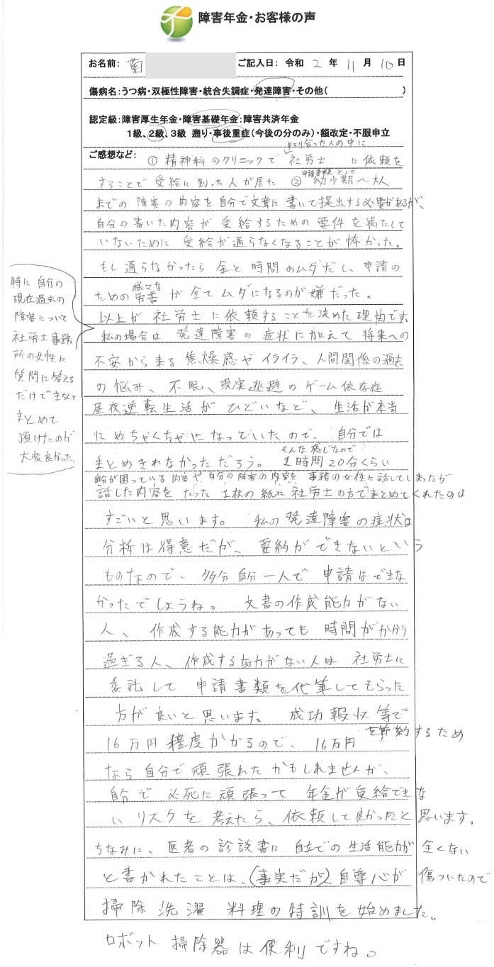 菊様のご依頼から申請までの経過