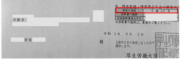 有紀様の年金証書