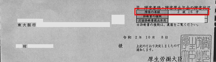 村様の年金証書