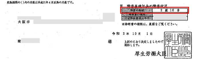 菊様の年金証書