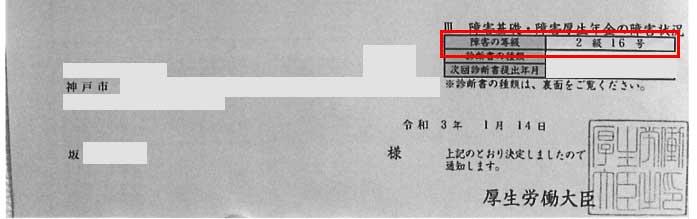 坂様の年金証書
