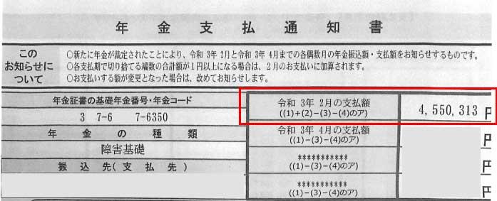 村様の支払通知書