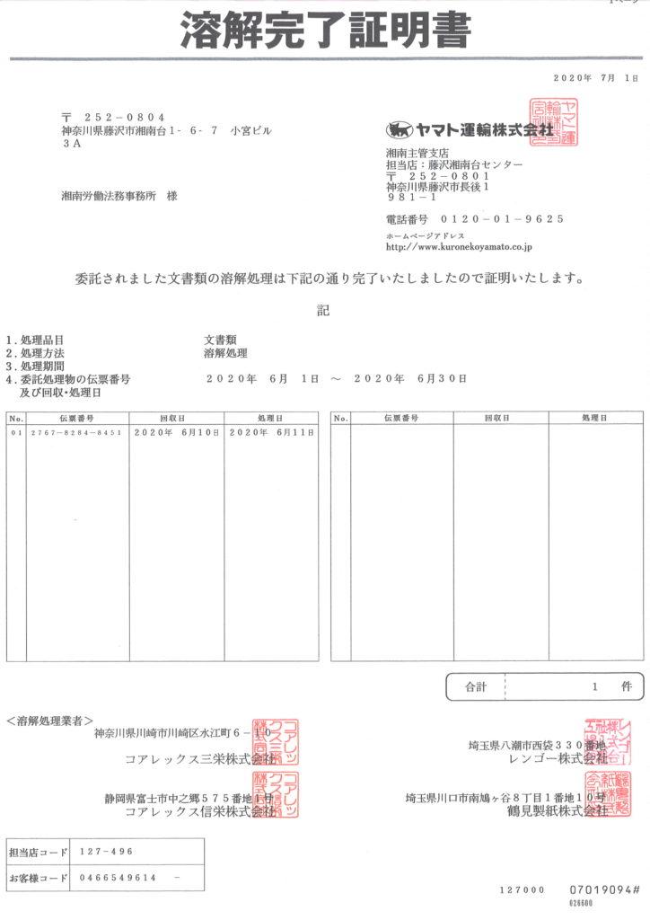 クロネコヤマトの機密文書リサイクルサービス