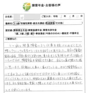 田様のご依頼から申請までの経過