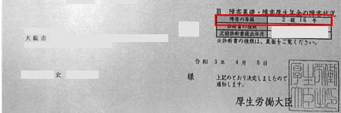 史様の年金証書