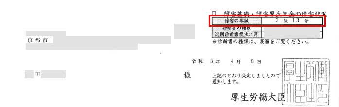 田様の年金証書