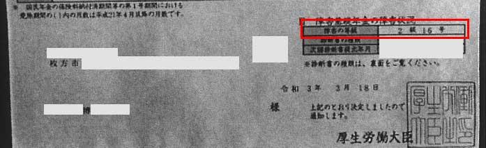 博様の年金証書